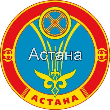 г. АСТАНА