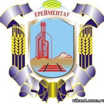 ЕРЕЙМЕНТАУ