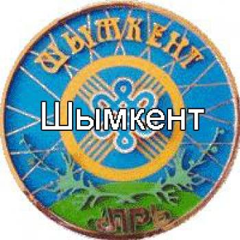 ШЫМКЕНТ