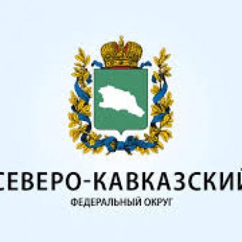 СЕВЕРО-КАВКАЗСКИЙ ФЕДЕРАЛЬНЫЙ ОКРУГ