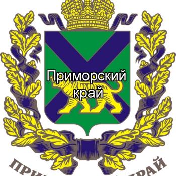 ПРИМОРСКИЙ КРАЙ
