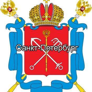 САНКТ-ПИТЕРБУРГ
