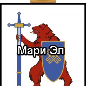 РСПУБЛИКА МАРИЙ ЭЛ