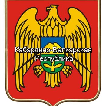 КАБАРДИНО-БАЛКАРСКАЯ РЕСПУБЛИКА
