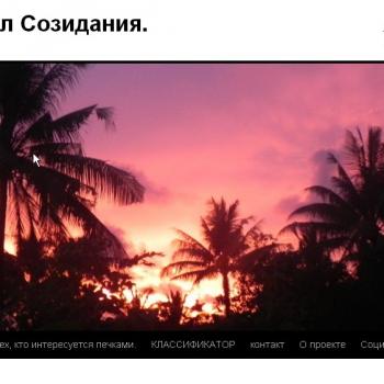 5. Блог Лачиняна